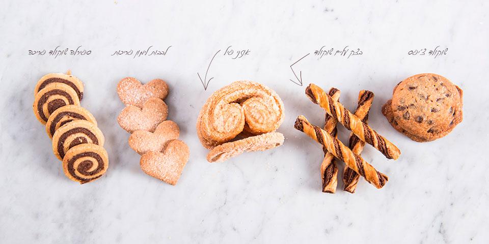 עוגיות ומאפים